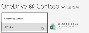 비즈니스용 OneDrive 보기 메뉴