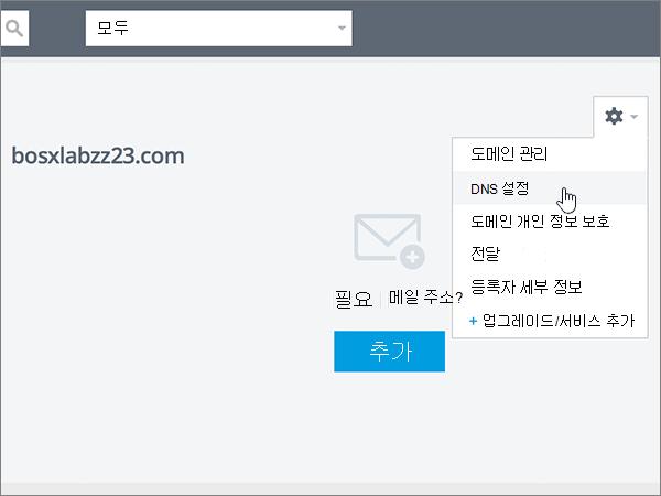 목록에서 DNS 설정 클릭