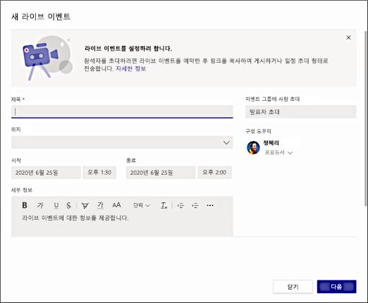 새 실시간 이벤트 세부 정보 화면