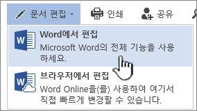 Word에서 편집이 강조 표시되고 SharePoint 라이브러리에서 열린 Word 문서