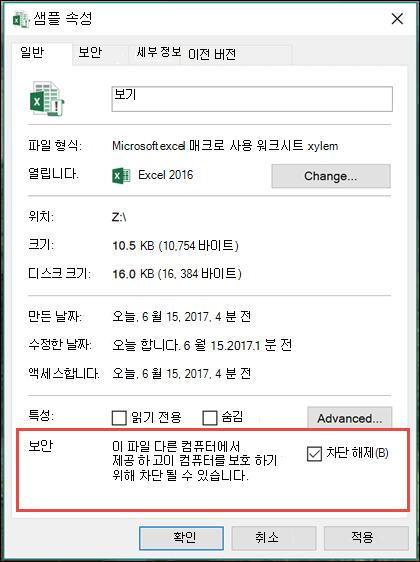 매크로 차단을 해제 하려면 Windows 탐색기에서 파일을 마우스 오른쪽 단추로 클릭 합니다.