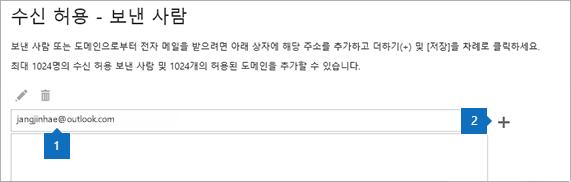 수신 허용-보낸 사람 추가 페이지의 스크린샷