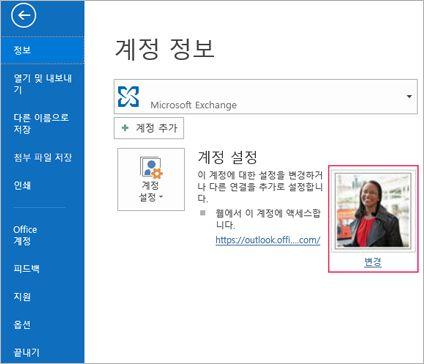 Outlook에서 사진 링크 변경