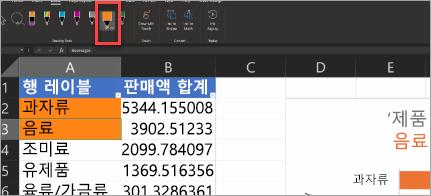 Excel에서 작업 펜 표시