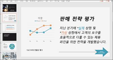 차트 하나와 하이퍼링크 두 개가 있는 텍스트가 포함된 슬라이드가 있는 프레젠테이션