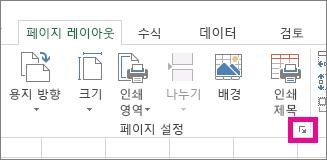 페이지 설정 그룹 오른쪽 아래에서 화살표 클릭