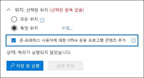 """""""온-프레미스 사용자에 대 한 Office 응용 프로그램 콘텐츠 추가"""" 확인란 콘텐츠 검색 UI에 추가 됩니다."""