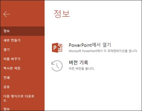 버전 기록 항목을 보여 주는 Office Online의 정보 탭 합니다.