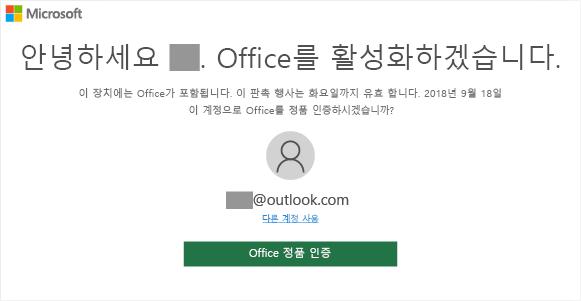 """Office가 이 장치에 포함되어 있음을 나타내는 """"Office를 활성화하겠습니다."""" 화면 표시"""