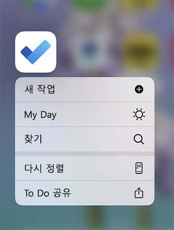 새 작업 추가, 내 요일 추가 또는 작업 찾기 옵션을 사용 하 여 할 일 빠른 작업 메뉴가 열립니다.