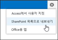 설정 기어 메뉴의 SharePoint 목록으로 내보내기 명령