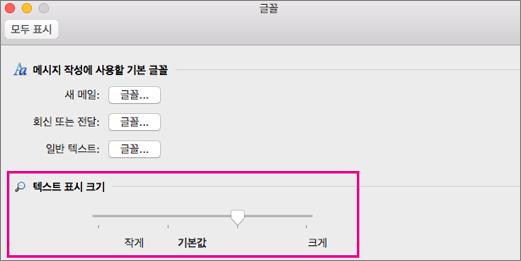 슬라이더를 왼쪽 또는 오른쪽으로 이동하여 텍스트 표시 크기 변경