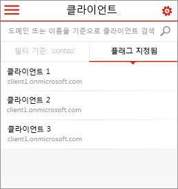 Office 365 파트너 관리 모바일 홈