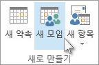 리본 메뉴의 새 모임 명령