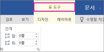 표의 아무 곳이나 클릭하면 리본 메뉴 위에 나타나는 표 도구 명령 이미지