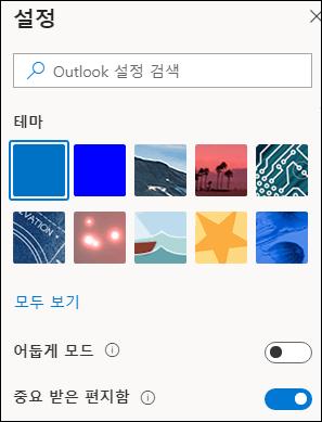 스크린샷에는 중요 받은 편지함 옵션이 선택 된 설정 창이 표시 됩니다.