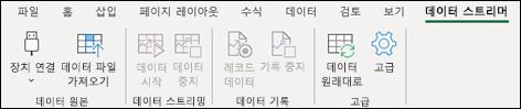 Excel 리본 메뉴의 데이터 스트리머 추가 기능