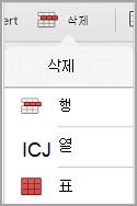 iPad 표 삭제 메뉴