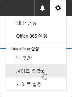 사이트 콘텐츠를 강조 표시 된 설정 메뉴