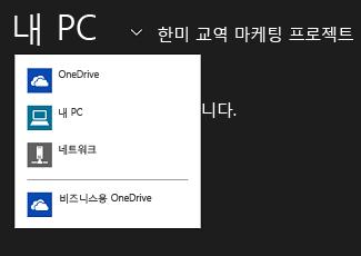 다른 응용 프로그램에서 비즈니스용 OneDrive를 선택합니다