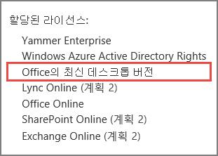 최신 데스크톱 버전의 Office