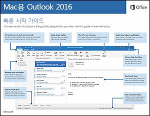 Mac용 Outlook 2016 빠른 시작 가이드