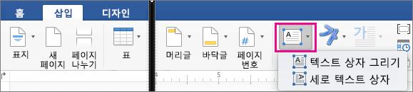 삽입 탭에서 강조 표시된 텍스트 상자