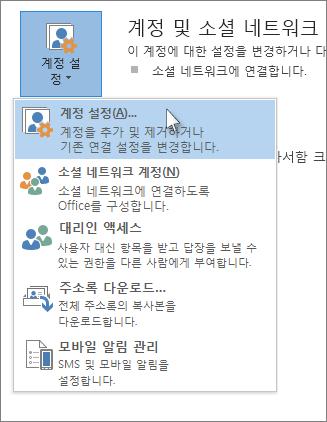 파일 > 계정 설정 > 계정 설정 클릭
