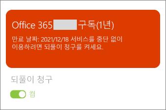 Office 365 구독 세부 정보 검토
