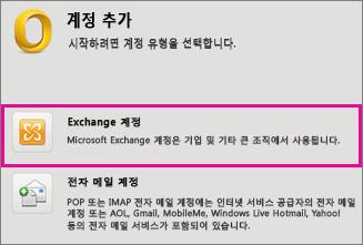 도구 > 계정 > Exchange 계정