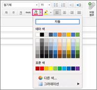 Mac용 Outlook의 글꼴 색 선택