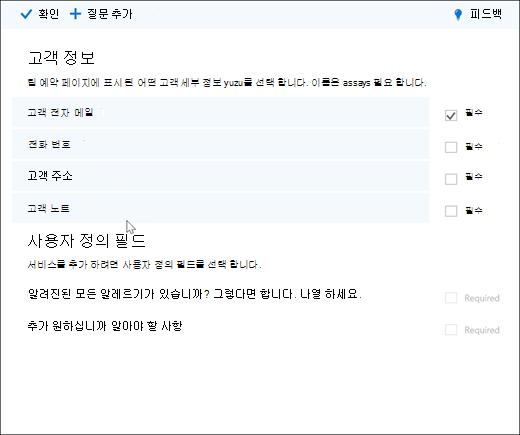화면 캡처: 사용자 지정 질문 마스터 목록을 표시 합니다.