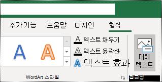 Windows 용 Excel 리본의 대체 텍스트 단추
