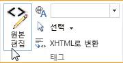 SharePoint Online 공용 웹 사이트의 소스 편집