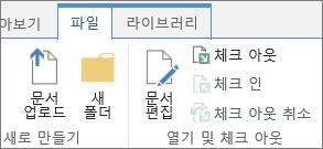 리본 메뉴에 있는 파일 열기 및 체크 아웃 섹션에서 단추의 클러스터형