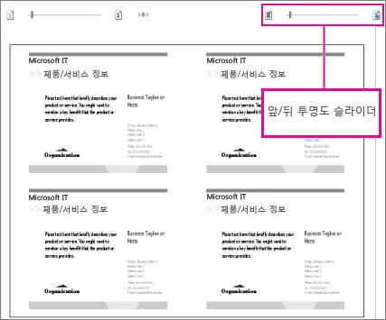 올바르게 정렬되었는지 확인할 수 있도록 발행물 앞면과 뒷면을 모두 보기 위한 인쇄 미리 보기 슬라이더입니다.