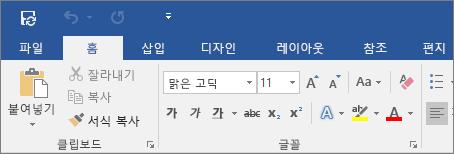 Word 2016의 색상형 리본 메뉴