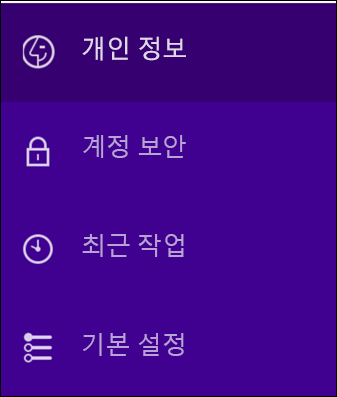 Yahoo 계정 보안 설정 변경