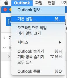 기본 설정이 강조 표시된 Outlook 메뉴