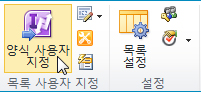 SharePoint의 InfoPath 목록 양식