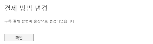 구독이 송장 결제로 전환된 후 표시되는 확인 알림 스크린샷입니다.