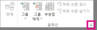 윤곽선 그룹에서 대화 상자 표시 아이콘 클릭