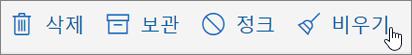 스크린샷을 전자 메일 도구 모음에서 선택 하 고 비우기 옵션을 보여 줍니다.
