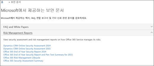 서비스 보장 페이지를 보여 줍니다. Microsoft에서 제공하는 보안 문서