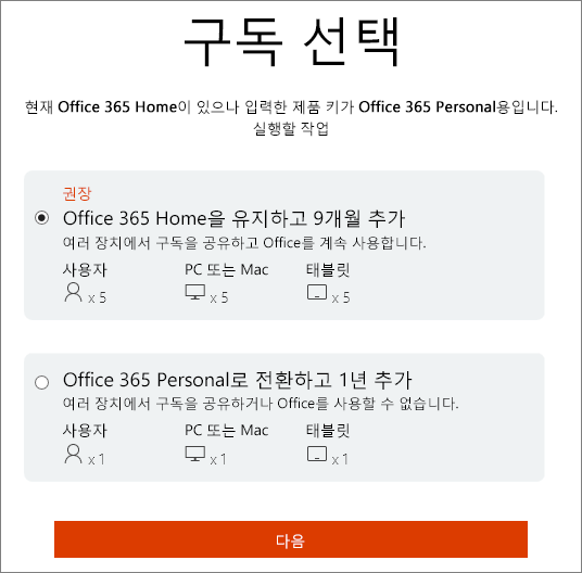 Office 365 Home을 유지할지 아니면 Office 365 Personal 구독으로 전환할지를 선택합니다.