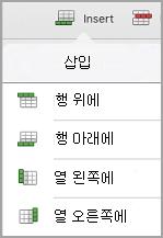 iPad 표 삽입 메뉴