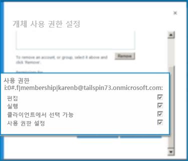 SharePoint Online의 개체 사용 권한 설정 대화 상자 스크린샷. 이 대화 상자를 사용하여 지정된 외부 콘텐츠 형식에 대한 사용 권한을 설정할 수 있습니다.