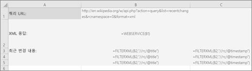 filterxml 함수의 예