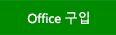 Office 구입 링크