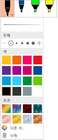 그리기 탭에 있는 Office 펜 갤러리의 펜에 대한 색 및 두께 옵션